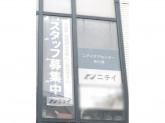 ニチイケアセンター 恵比寿店