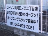 ローソン 川崎日ノ出二丁目店