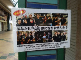 たか鳥 京橋店