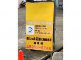 (株)シェル石油大阪発売所 都島オートガスステーション
