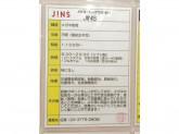 JINS ゲートシティ大崎店