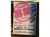 玄海寿司 本店