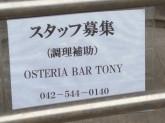 OSTERIA BAR TONY(オステリア バー トニー)