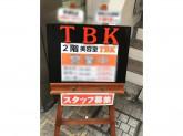 TBK美容室蒲田店