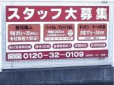 廻鮮寿し丸徳 武庫之荘店