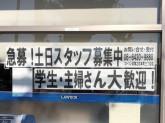 ローソン 尼崎武庫之荘本町三丁目店