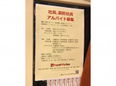 Top of the hill(トップオブザヒル)高円寺店