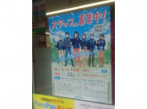ファミリーマート六本木駅前店