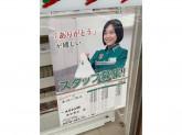 セブン-イレブン 飯能新町店