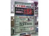 スギ薬局 成増駅南口店