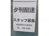 京都新聞 円町販売所