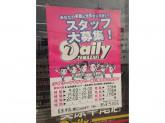 デイリーヤマザキ 美原平尾店