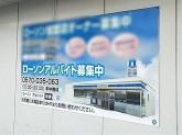 ローソン 東郷春木藤坂店