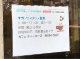 カフェ・ティーローズ