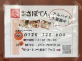 新宿さぼてん 小岩駅南口店