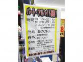 薬 マツモトキヨシ 摂津富田駅前店