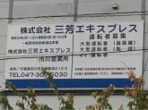 株式会社 三芳エキスプレス 市川営業所