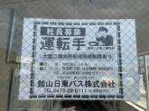 館山日東バス株式会社
