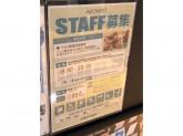 AEON PET(イオンペット) 板橋店