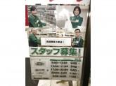 セブン-イレブン 所沢西狭山ヶ丘2丁目店