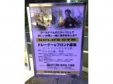ゴールドジム 代々木公園PREMIUM店