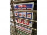 東日本住宅(株) 永山営業所