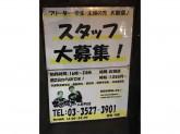 串屋横丁 人形町店