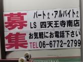 ローソンストア100 四天王寺南店