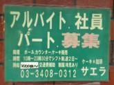 紗絵羅 喫茶店