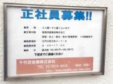 千代田金属 株式会社