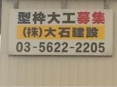 株式会社大石建設