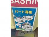 ムサシノクリーニング 魚籃坂店