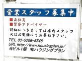(有)ハウジングプラン プラザ江戸川橋店