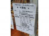 ポエム 阪急六甲店