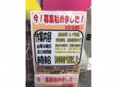 マツモトキヨシ 成増店