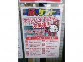 ザ・ダイソー 京都新堀川店