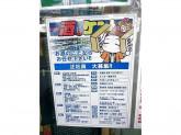 酒のケント 新堀川店