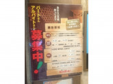 びっくりドンキー 新宿靖国通り店