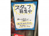 (株)花辰生花店 さんすて店