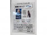 ESPRITMUR(エスプリミュ―ル) 佐野新都市店