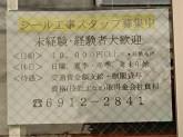 有限会社東研シーリング
