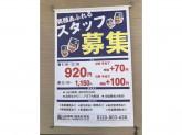 はま寿司 徳島石井店