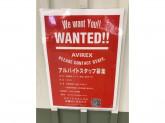 AVIREXららぽーと名古屋店