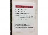北京菜館 西友福生店