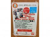 ヘアカラー専門店ビーマイル ダイエーイオンフードスタイル神戸学園店