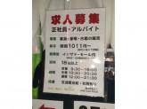 Eco Wear Market(エコウェアマーケット)
