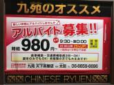 九苑酒家 天下茶屋店 (リュウエンシュケ)