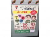 セブン-イレブン ハートインJR福山駅南口店