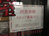 HAIR STATION COOP(ヘアーステーション コープ) 逆瀬川店