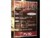 アジヨシ 梅田東通店